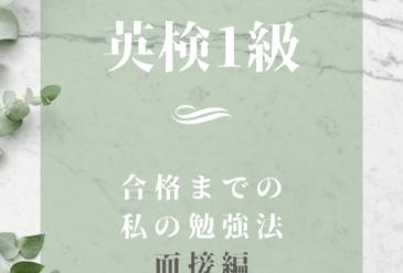 英検1級合格までの勉強法 【面接編】