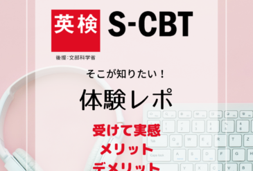 英検S-CBT 体験記①